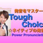 パワー 英語発音 155