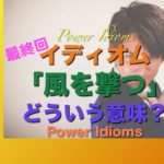 パワー イディオム 英語 慣用句 Power Idioms 20