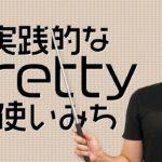 「Pretty」の様々な用法【#277】