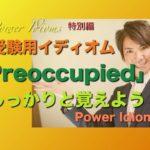 パワー イディオム 受験英語 熟語 慣用句 Power Idioms SP ver. 16