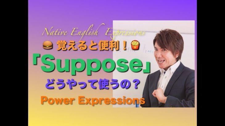 パワー ネイティブ 英語表現 3