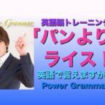 パワー 英文法 112