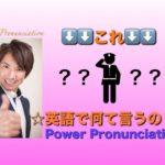 パワー 英語発音 178