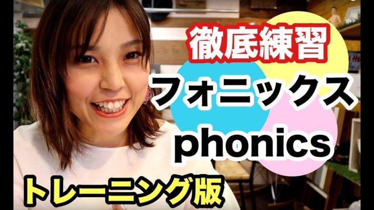【プラスワン英語法】徹底練習!フォニックス(Phonics)トレーニング版