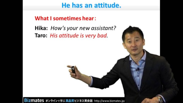 "Bizmates初級ビジネス英会話 Point 148 ""He has an attitude"""
