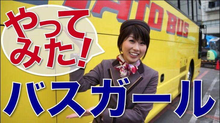 はとバスガールやってみた!// Bus tour guide for a day!〔# 178〕