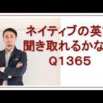 リスニングできるかな?英語英会話一日一言-Q1365