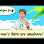 英会話ワンポイントレッスン 第42回 「one's days are numbered」 By ECC