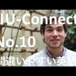【間違いやすい 英語 10】Sometimes と Sometime の 使い分け IU-Connect #009