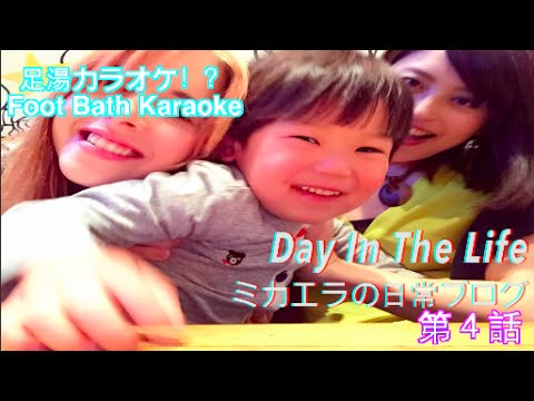 A Day In The Life Ep.4 – Foot Bath Karaoke? ミカエラの日常ブログ第4話 (足湯カラオケ?)