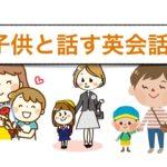 母親、父親が始められる子供と自宅で話す英会話