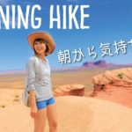 ローカルに連れて行ってもらった最高のハイキング!Hiking in Monument Valley!〔#645〕【🇺🇸横断の旅 53】