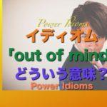 パワー イディオム 英語 慣用句 Power Idioms 16