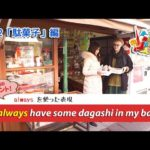 ECCが提供するBSフジ番組「勝手に!JAPANガイド」  #22 駄菓子 編