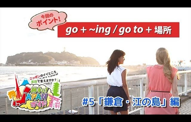 ECCが提供するBSフジ番組「勝手に!JAPANガイド」  #5 鎌倉・江の島 編