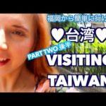 台湾に行ってきた!(後半)VISITING TAIWAN PART TWO