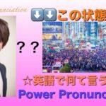 パワー 英語発音 206