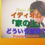 パワー イディオム 英語 慣用句 Power Idioms 12