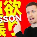 """英会話レッスン:会話例で全面的なトレーニング(#6 """"遊びの約束"""")"""