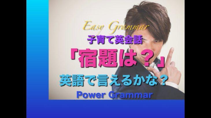 パワー 英文法 65