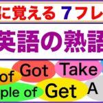 最初に覚える英語の熟語7フレーズ