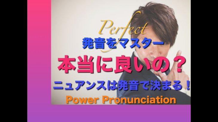 パワー 英語発音 144