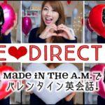 ワン・ダイレクションの曲でバレンタイン英会話! V-day English with One Direction!〔#404〕