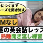 眠りにつくまで英語フレーズを聞き流す【究極の英会話レッスン】熟睡聞き流し練習 第4弾 BGMなし版