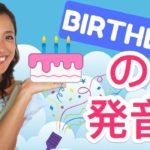 英語の「Birthday」発音方法!