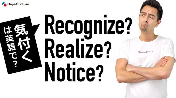 「気付く」は英語で、Recognize?Realize? Notice?使い分けできてますか?【#238】
