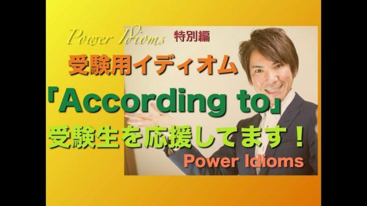 パワー イディオム 受験英語 熟語 慣用句 Power Idioms SP ver. 11