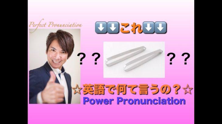 パワー 英語発音 177