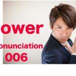 パワー 英語発音 006