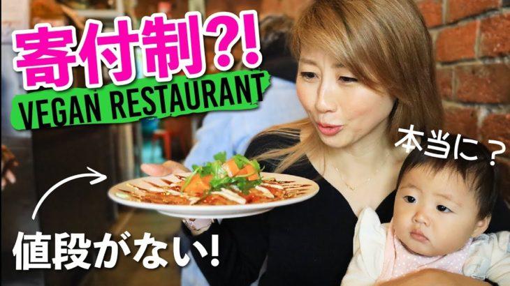 こんなお店初めて!自分で値段を決める寄付制レストラン!Lentil As Anything〔#791〕