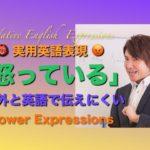 パワー ネイティブ 英語表現 12