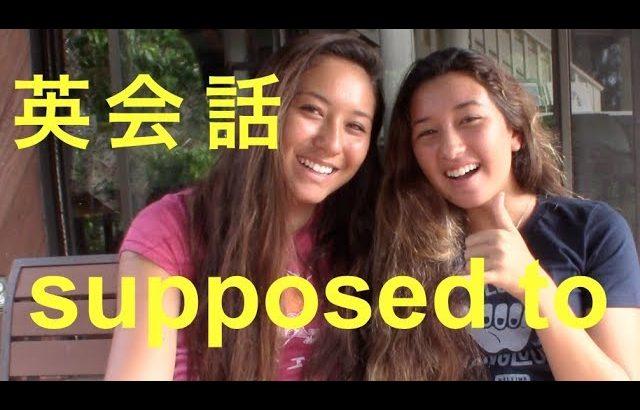 """ハッピー英会話レッスン#129 """"supposed to"""" with  英会話リンゲージ"""