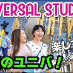 【ネタバレ注意!】アメリカのユニバーサル・スタジオが楽しすぎた〜!Universal Studios Hollywood!〔#678〕