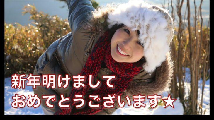 明けましておめでとうございます! / Happy New Year!〔# 155〕