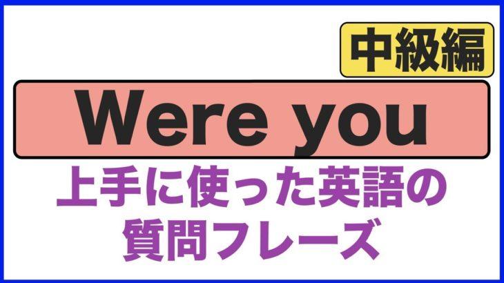 Were youを上手に使った英語の質問フレーズ 中級編(例文を使って学習するから確実に身につく!)