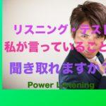 パワー 英語リスニング 2