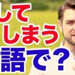 「〜してしまう」って英語でなんていうの?ネイティブ講師が公開します!|IU-Connect英会話 #158