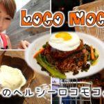 ハワイのヘルシーロコモコ☆店員さんに How is everything? と聞かれたら? // Eating  Loco moco in Hawaii〔#353〕