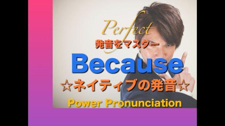 パワー 英語発音 132