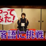バイリンガール落語に挑戦!// A rakugo performer for a day!〔# 193〕