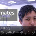 英語メールの書き方:「同僚をランチミーティングに誘う」Bizmates E-mail Picks 58