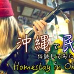 A Traditional Minpaku Homestay in Okinawa 沖縄で民泊してみた!