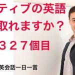 リスニング!英語英会話一日一言-Q1327