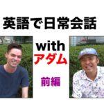 (かき氷、ガリガリ君)日本に住んでいる外国人はどんな物を食べているの?『英語で日常会話 with アダム 前編 』ネイティブVSバイリンガル(レッスン形式だから分かりやすい!)