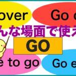 色んな場面で使える『Go』を使った英語フレーズ(Go over, Go on, Time to go, Go easy等)2019年ネイティブ音声版