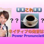 パワー 英語発音 189